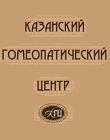 Казанский гомеопатический центр
