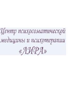 Центр психосоматической медицины и психотерапии ЛИРА